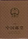 VR China Jahrbuch 1995 mit den Ausgaben ** original