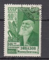 Sowjetunion Mi. Nr. 1871 o Aiwasow Fehldruck Vorname