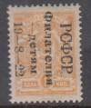 Rußland Mi. Nr. 185 I A **  Tag der Philatelie Kinderhilfe 1922
