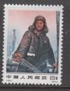 VR China Mi. Nr. 1121 ** Voebild