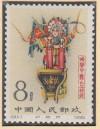 VR China Mi. Nr. 649 **  Schauspielkunst 8 F