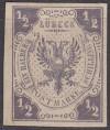 AD Staaten Lübeck Mi. Nr. 1 * Wappen von Lübeck 1/2 S