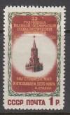 Sowjetunion Mi. Nr. 1521 **  JT Oktoberrevolution