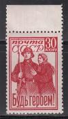 Sowjetunion Mi. Nr. 825 A **  Rote Armee