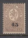 Bulgarien Mi. Nr. 35 **  Wappenlöwe 1881 Wertänderung