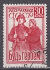 Sowjetunion Mi. Nr. 825 A o Rote Armee